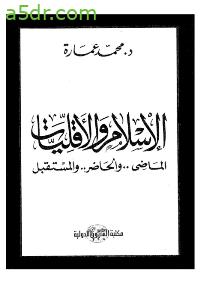 كتاب الإسلام والأقليات - محمد عمارة