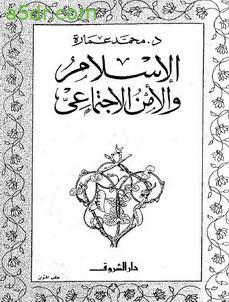 كتاب الإسلام والأمن الاجتماعي - محمد عمارة