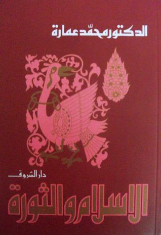 كتاب الإسلام والثورة