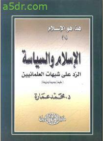 كتاب الإسلام والسياسة