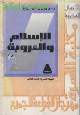 كتاب الإسلام والعروبة - محمد عمارة