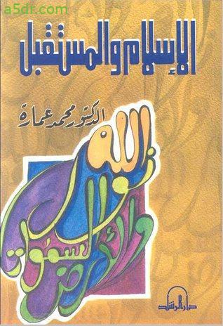 كتاب الإسلام والمستقبل - محمد عمارة