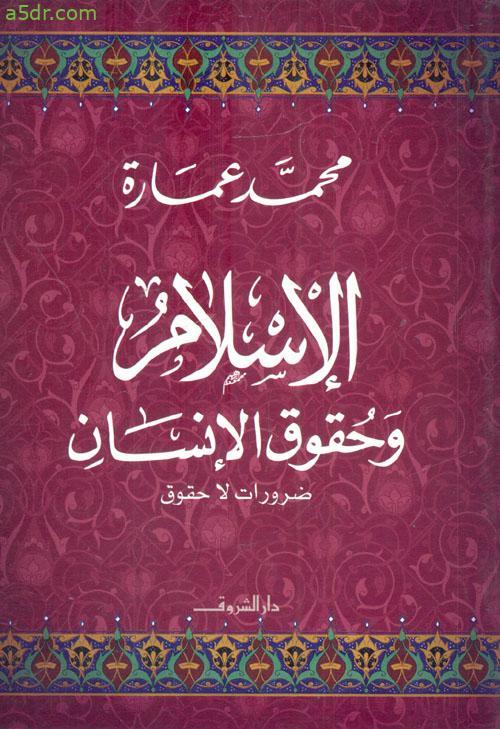 كتاب الإسلام وحقوق الإنسان: ضرورات لا حقوق