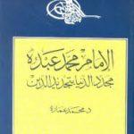 كتاب الإمام محمد عبده: مجدد الدنيا بتجديد الدين - محمد عمارة