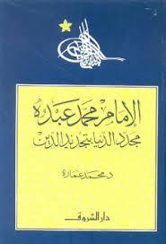 كتاب الإمام محمد عبده: مجدد الدنيا بتجديد الدين
