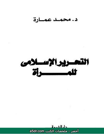كتاب التحرير الإسلامي للمرأة