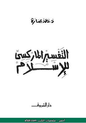 كتاب التفسير الماركسي للإسلام
