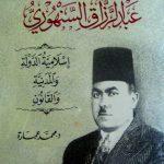 كتاب الدكتور عبد الرزاق السنهوري: إسلامية الدولة والمدنية والقانون - محمد عمارة