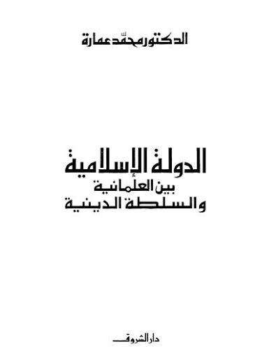 كتاب الدولة الإسلامية بين العلمانية والسلطة الدينية محمد عمارة