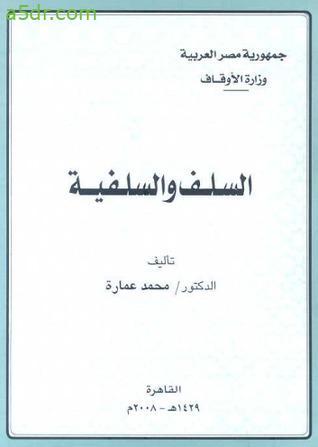 كتاب السلف والسلفية - محمد عمارة