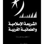 كتاب الشريعة الإسلامية والعلمانية الغربية - محمد عمارة