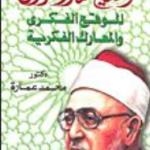 كتاب الشيخ محمد الغزالي: الموقع الفكري والمعارك الفكرية - محمد عمارة