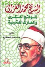كتاب الشيخ محمد الغزالي: الموقع الفكري والمعارك الفكرية