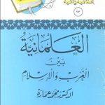 كتاب العلمانية بين الغرب والإسلام - محمد عمارة