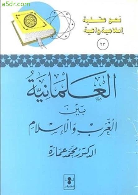 كتاب العلمانية بين الغرب والإسلام