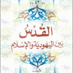كتاب القدس بين اليهودية والإسلام - محمد عمارة