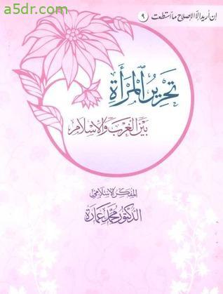 كتاب تحرير المرأة بين الغرب والإسلام - محمد عمارة