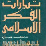 كتاب تيارات الفكر الإسلامي - محمد عمارة