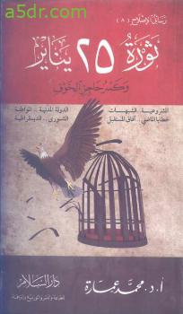 كتاب ثورة 25 يناير وكسر حاجز الخوف