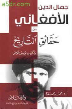 كتاب جمال الدين الأفغاني: بين حقائق التاريخ وأكاذيب لويس عوض - محمد عمارة