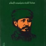 كتاب جمال الدين الأفغاني: موقظ الشرق وفيلسوف الإسلام - محمد عمارة