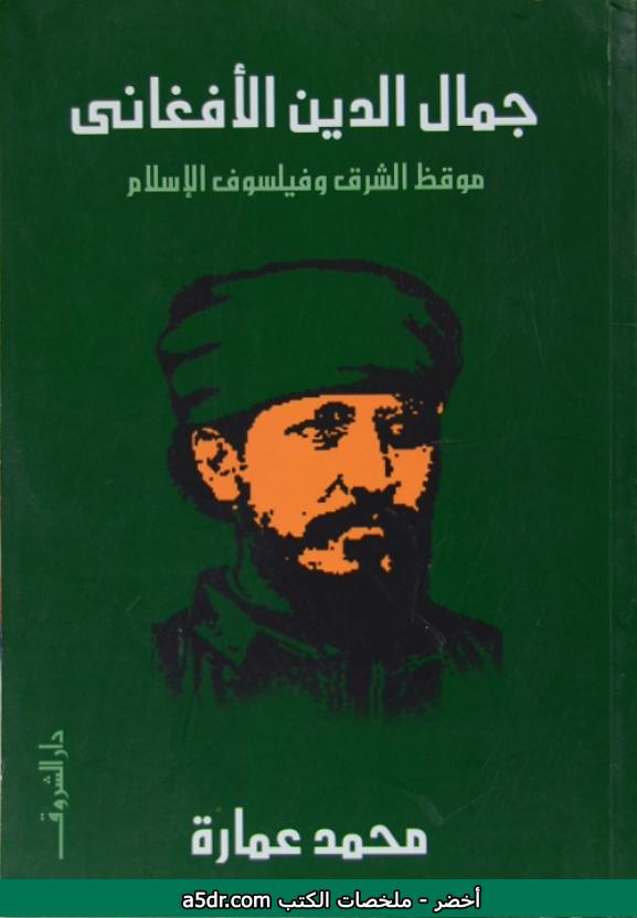 كتاب جمال الدين الأفغاني: موقظ الشرق وفيلسوف الإسلام