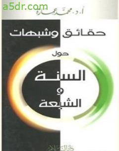 كتاب حقائق وشبهات حول السنة والشيعة - محمد عمارة
