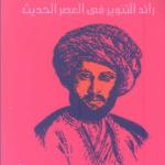 كتاب رفاعة الطهطاوي: رائد التنوير في العصر الحديث - محمد عمارة