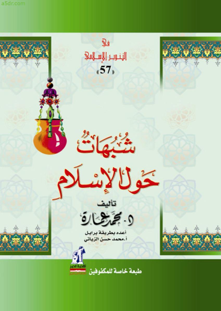 كتاب شبهات حول الإسلام - محمد عمارة