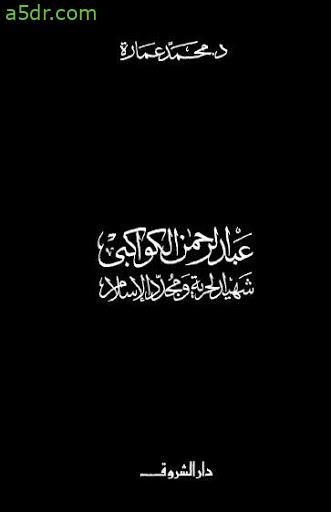 كتاب عبد الرحمن الكواكبي: شهيد الحرية ومجدد الإسلام