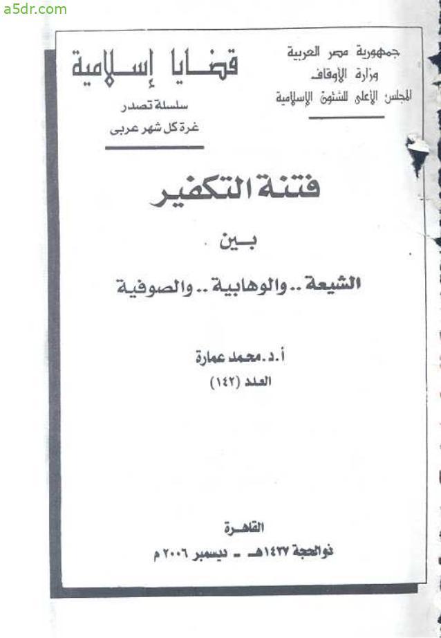 كتاب فتنة التكفير بين الشيعة والوهابية والصوفية - محمد عمارة