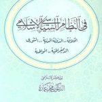 كتاب في النظام السياسي الإسلامي - محمد عمارة