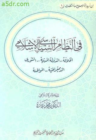 كتاب في النظام السياسي الإسلامي