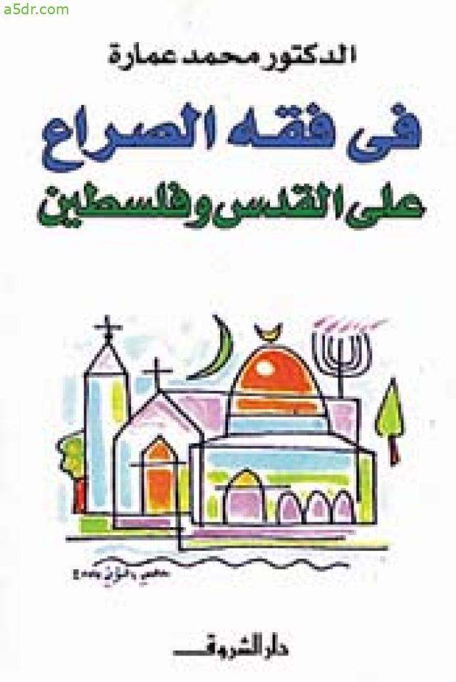 كتاب في فقه الصراع على القدس وفلسطين