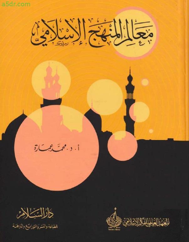 كتاب معالم المنهج الإسلامي