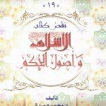 كتاب نقض كتاب الإسلام وأصول الحكم - محمد عمارة