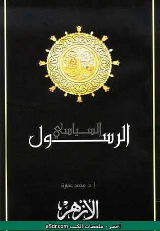 كتاب محمد صلى الله عليه وسلم الرسول السياسي