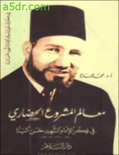 كتاب معالم المشروع الحضاري في فكر الإمام الشهيد حسن البنا - محمد عمارة