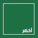 كتاب الحرب الأمريكية بمنظار سيد قطب - صلاح عبد الفتاح الخالدي