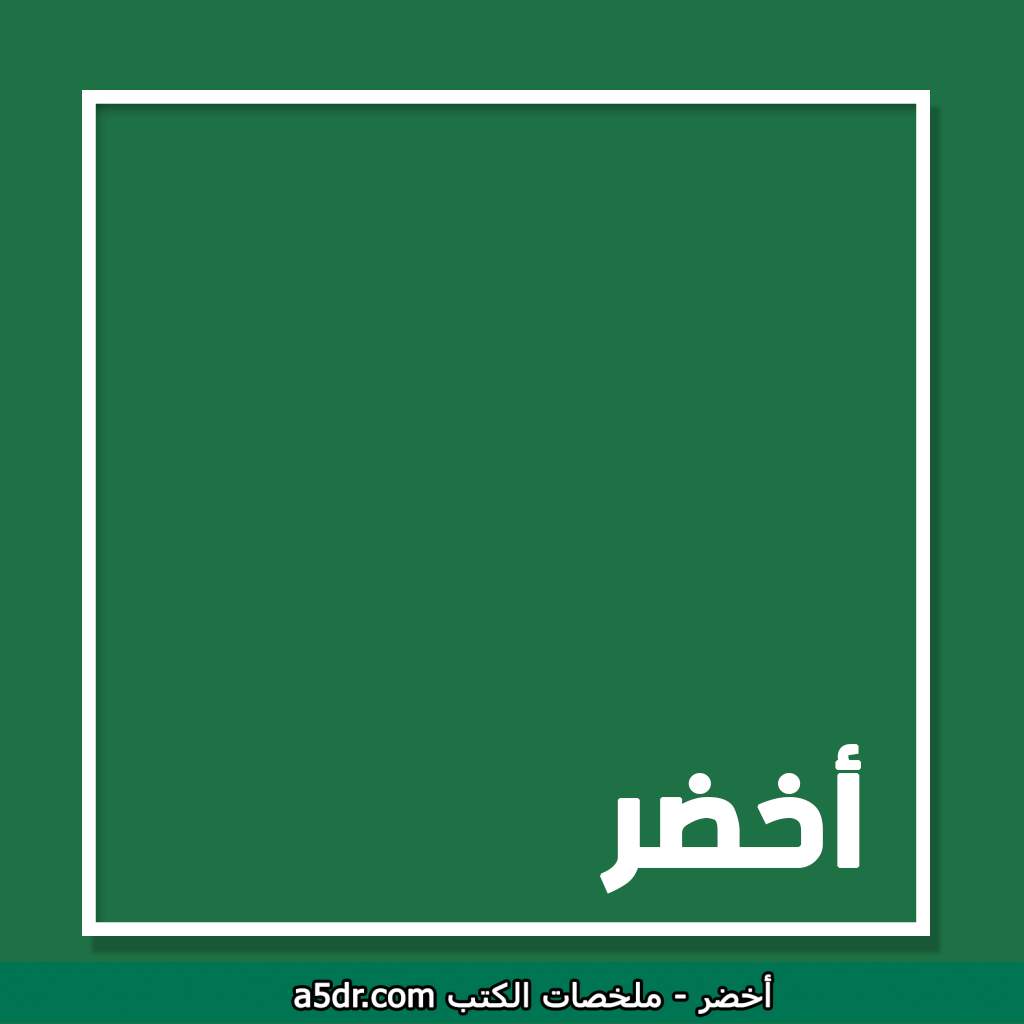 موسوعة أخضر للكتب