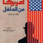 كتاب أمريكا من الداخل بمنظار سيد قطب - صلاح عبد الفتاح الخالدي