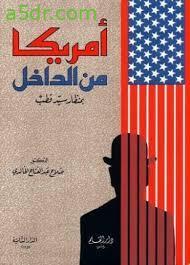 كتاب أمريكا من الداخل بمنظار سيد قطب