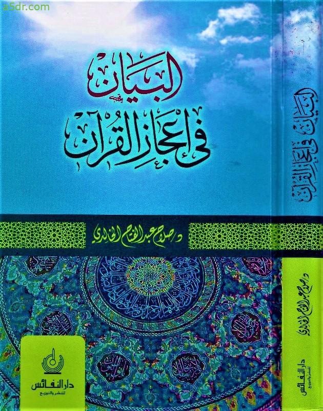 البيان في إعجاز القرآن