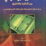 كتاب التفسير الموضوعي بين النظرية والتطبيق - صلاح عبد الفتاح الخالدي
