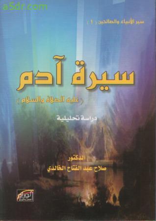 سيرة آدم عليه السلام - دراسة تحليلية - صلاح عبد الفتاح الخالدي