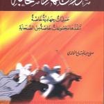 كتاب صور من جهاد الصحابة - عمليات جهادية خاصة تنفذها مجموعات خاصة من الصحابة - صلاح عبد الفتاح الخالدي