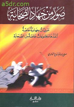 صور من جهاد الصحابة - عمليات جهادية خاصة تنفذها مجموعات خاصة من الصحابة