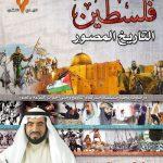 كتاب فلسطين - التاريخ المصور - طارق السويدان