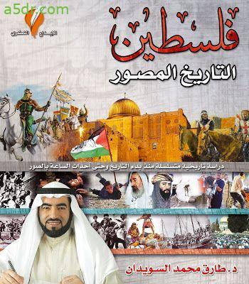 فلسطين - التاريخ المصور