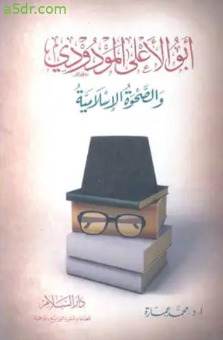 كتاب أبو الأعلى المودودي والصحوة الإسلامية - محمد عمارة